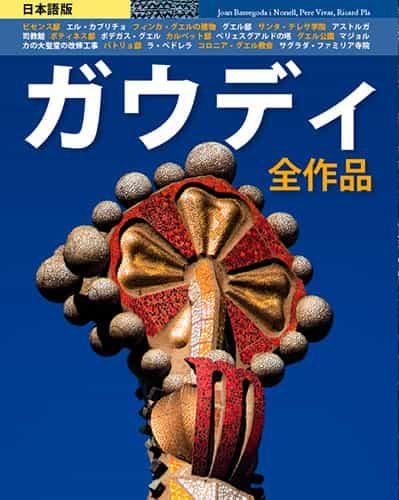 Gaudi: Todas Las Obras (japanese) por Joan Bassegoda I Nonell epub