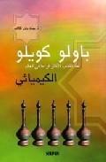 El Alquimista (alquimiai) (arabe) por Paulo Coelho epub