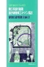 shin nihongo no kiso ii (libro de ejercicios)-9784883190201