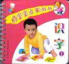 lectura con ingles para niños de 3 a 7 años (chino - ingles con pronunciacion del chino)-9787806067611