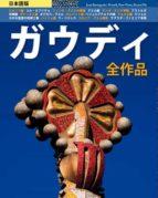 gaudi: todas las obras (japanese)-joan bassegoda i nonell-9788484782841