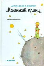 malen kij princ (principito en ucraniano) antoine de saint exupery 9789666632541