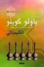 el alquimista (alquimiai) (arabe)-paulo coelho-9788489902251