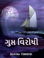 ????? ?????? ; the secret adversary, gujarati edition (ebook)- agatha christie-9788826093451
