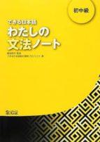 dekiru nihongo 2 watashino bunpo note notas gramaticales del japonés. nivel principiante-alto hasta-9784893588371