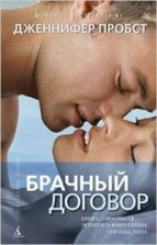 the marriage contract  ruso  jennifer probst 9785389081581