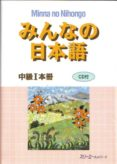 MINNA NO NIHONGO CHUKYU (+ CD (VOL. 1)- 3A CORPORATION - 9784883194681 - VV.AA.
