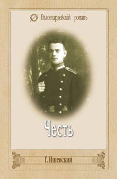 честь (ebook)-георгий ишевский-9785444472781